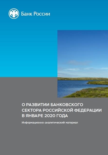 О развитии банковского сектора Российской Федерации в январе 2020 года