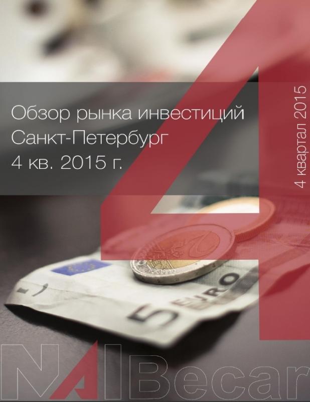 Обзор рынка инвестиций Санкт-Петербурга за 4 кв. 2015 года