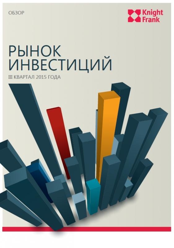 Рынок инвестиций. Москва - III квартал 2015 года