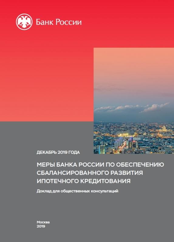 Меры Банка России по обеспечению сбалансированного развития ипотечного кредитования