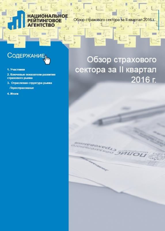 Обзор страхового сектора за II квартал 2016 г.