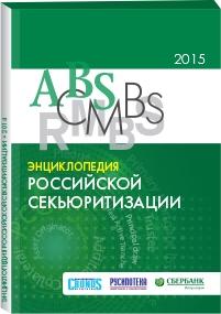 Энциклопедия российской секьюритизации - 2015