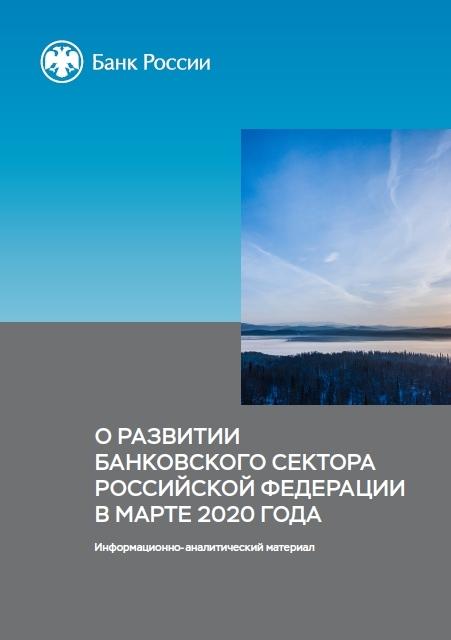 О развитии банковского сектора Российской Федерации в марте 2020 года