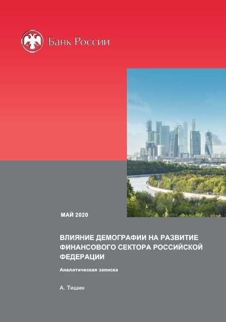 Влияние демографии на развитие финансового сектора Российской Федерации