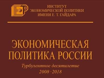 Экономическая политика России. Турбулентное десятилетие 2008–2018