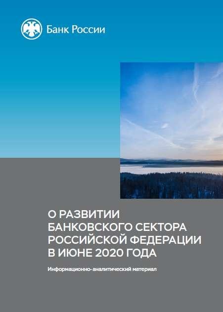 О развитии банковского сектора Российской Федерации в июне 2020 года