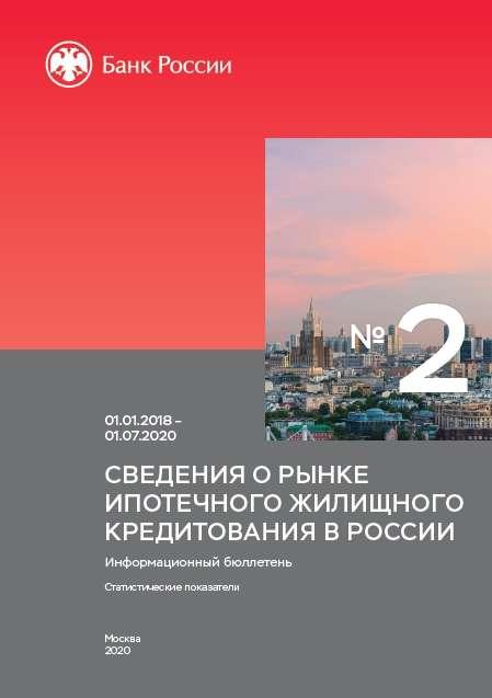 Сведения о рынке ипотечного жилищного кредитования в России. 01.01.2018 - 01.07.2020
