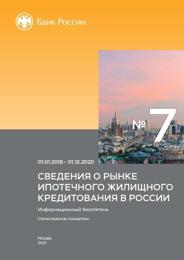 Сведения о рынке ипотечного жилищного кредитования в России. 01.01.2018 - 01.12.2020