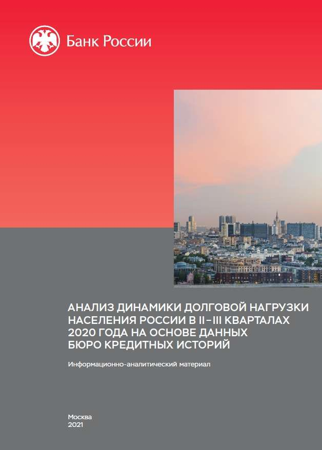 Анализ динамики долговой нагрузки населения России в II-III кварталах 2020 года на основе данных бюро кредитных историй