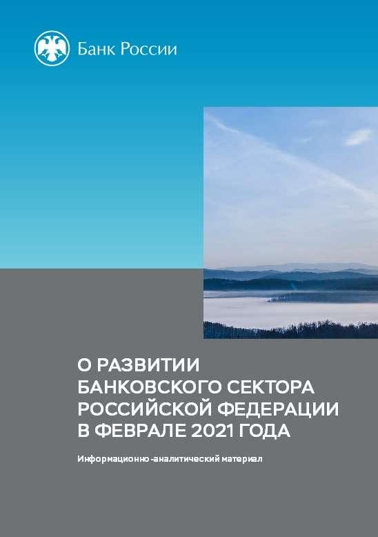 О развитии банковского сектора Российской Федерации в феврале 2021 года