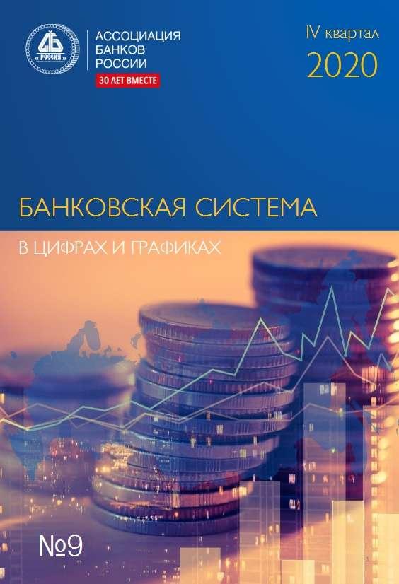 Банковская система в цифрах и графиках №9. IV квартал 2020 года
