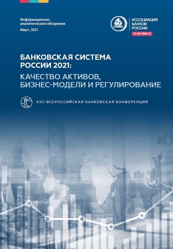 Банковская система России 2021: качество активов, бизнес-модели и регулирование