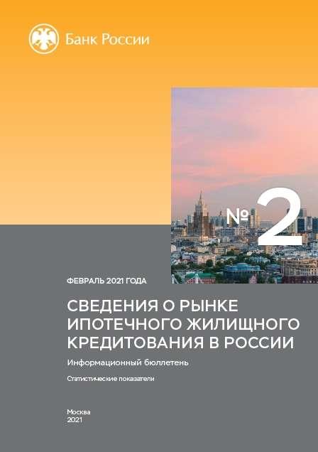 Сведения о рынке ипотечного жилищного кредитования в России. Февраль 2021 года