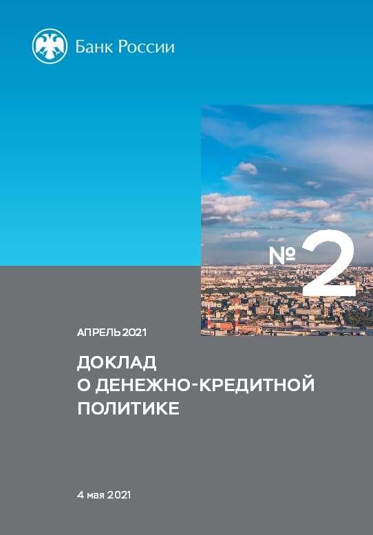 Доклад о денежно-кредитной политике. Апрель 2021