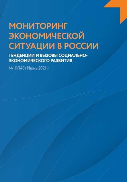 Мониторинг экономической ситуации в России. Июнь 2021