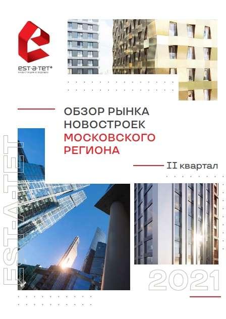 Обзор рынка новостроек Московского региона. II квартал 2021 г.