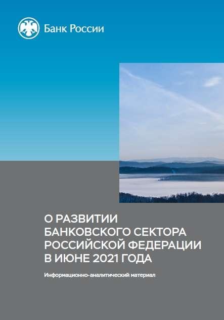 О развитии банковского сектора Российской Федерации в июне 2021 года