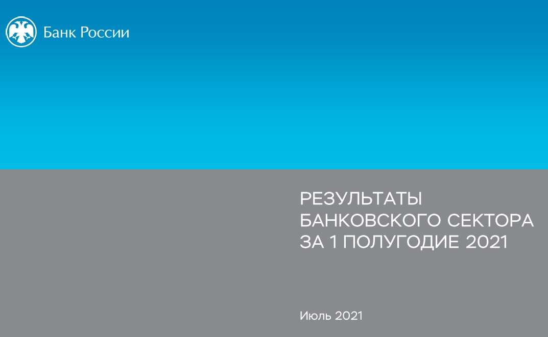 Результаты банковского сектора в первом полугодии 2021 года (презентация)