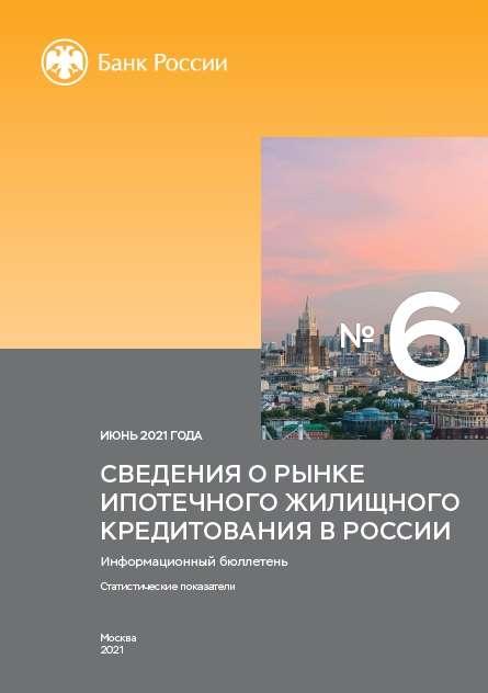 Сведения о рынке ипотечного жилищного кредитования в России. Июнь 2021 года