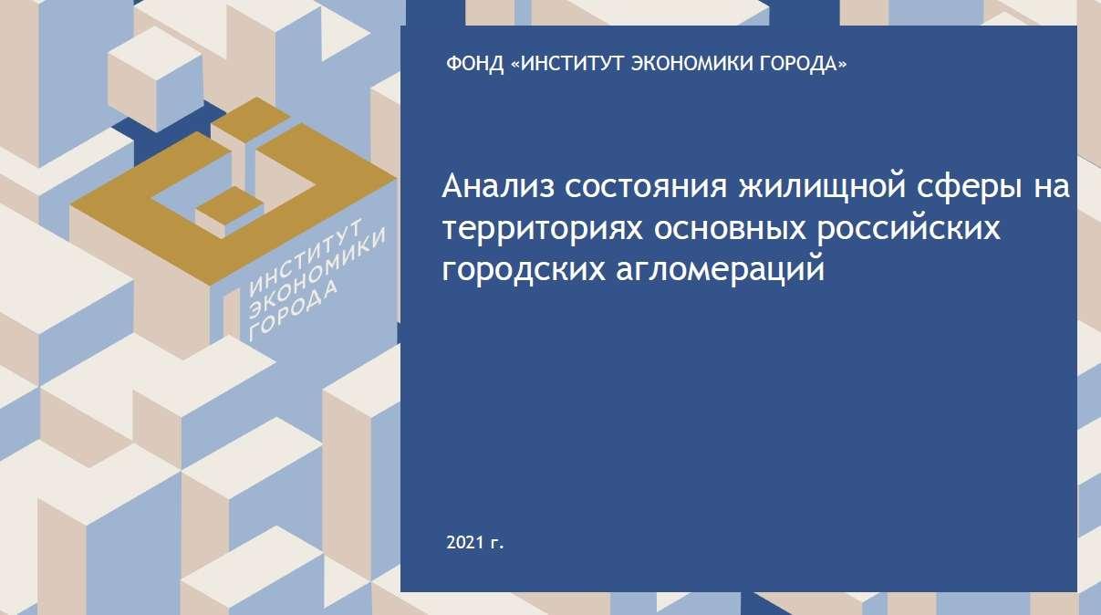Анализ состояния жилищной сферы на территориях основных российских городских агломераций