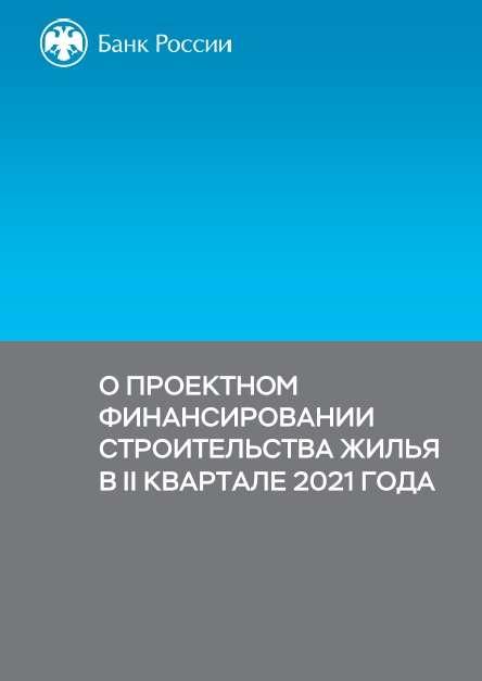 О проектном финансировании строительства жилья во II квартале 2021 года