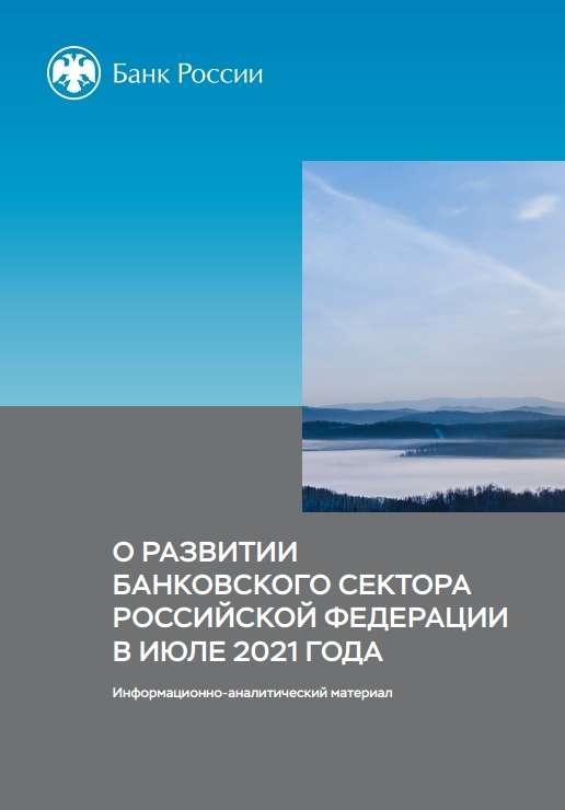 О развитии банковского сектора Российской Федерации в июле 2021 года