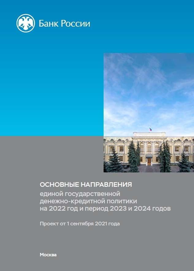 Основные направления единой государственной денежно-кредитной политики на 2022 год и период 2023 и 2024 годов