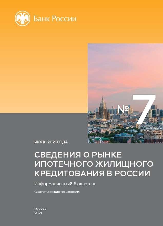 Сведения о рынке ипотечного жилищного кредитования в России. Июль 2021 года