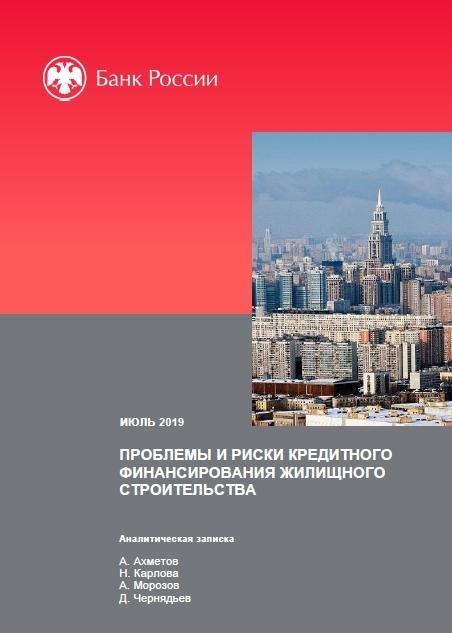 Проблемы и риски кредитного финансирования жилищного строительства