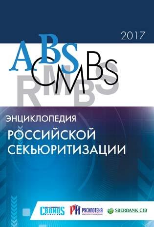 Энциклопедия российской секьюритизации - 2017