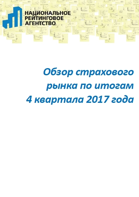 Обзор страхового рынка по итогам 4 квартала 2017 года