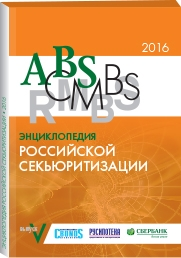 Энциклопедия российской секьюритизации - 2016