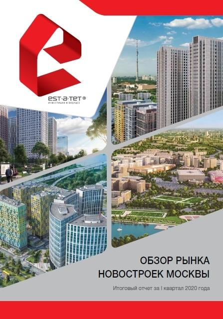 Тенденции рынка жилой недвижимости г. Москва. I квартал 2020 года