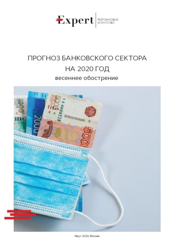 Прогноз банковского сектора на 2020 год: Весеннее обострение