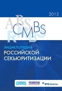 Энциклопедия российской секьюритизации - 2013