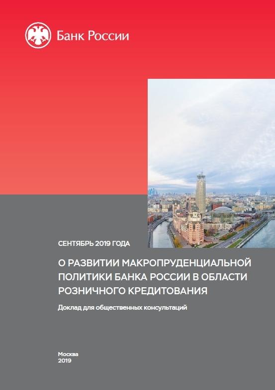 О развитии макропруденциальной политики Банка России в области розничного кредитования