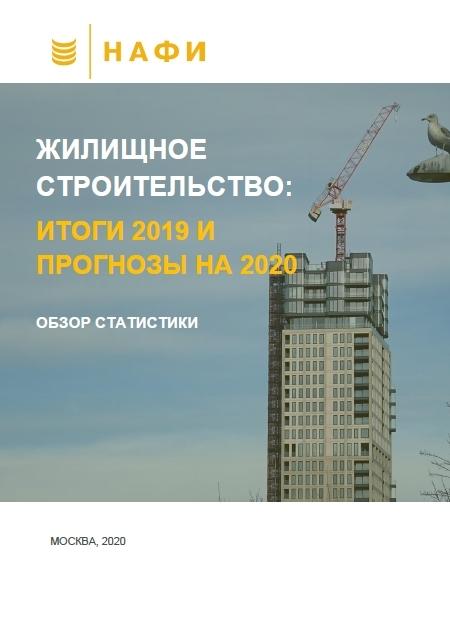 Жилищное строительство: итоги 2019 и прогнозы на 2020. Обзор статистики