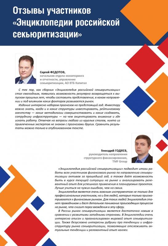 Отзывы участников Энциклопедии российской секьюритизации - 2020