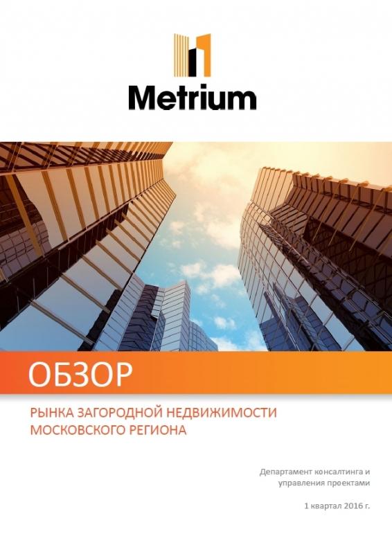 Обзор рынка загородной недвижимости Московского региона за I квартал 2016 года