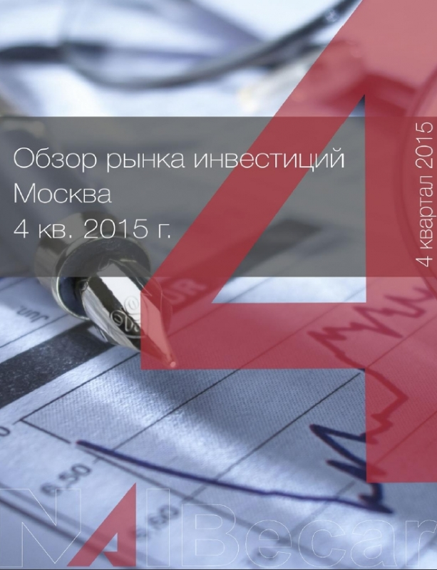 Обзор рынка инвестиций Москвы за 4 кв. 2015 года