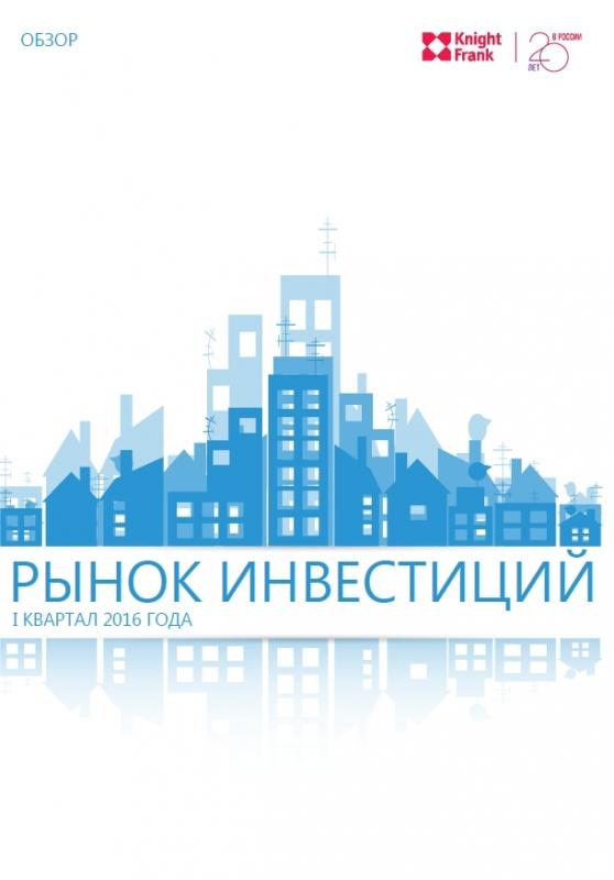 Рынок инвестиций. Москва - 1 квартал 2016 г.