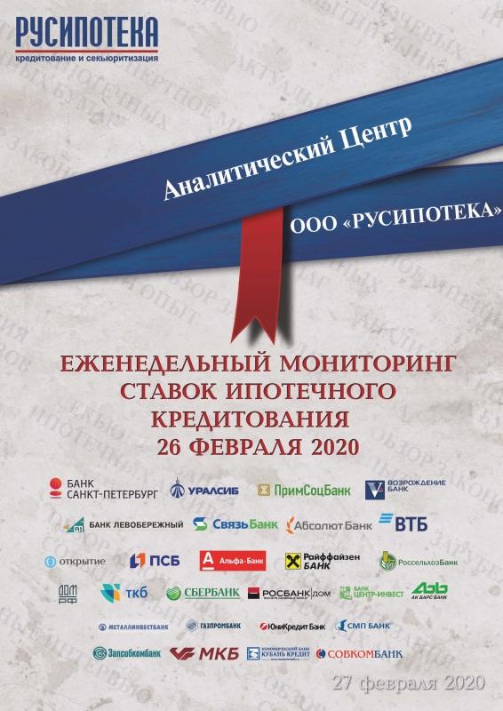 Обзор ставок банков Высшей ипотечной лиги на 26 февраля 2020 года