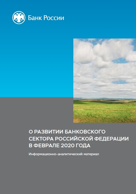 О развитии банковского сектора Российской Федерации в феврале 2020 года