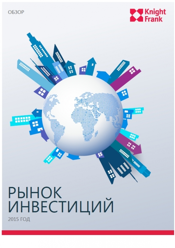 Рынок инвестиций. Москва - 2015 год