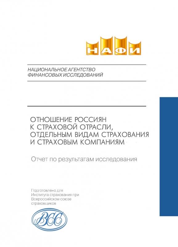 Отношение россиян к страхованию