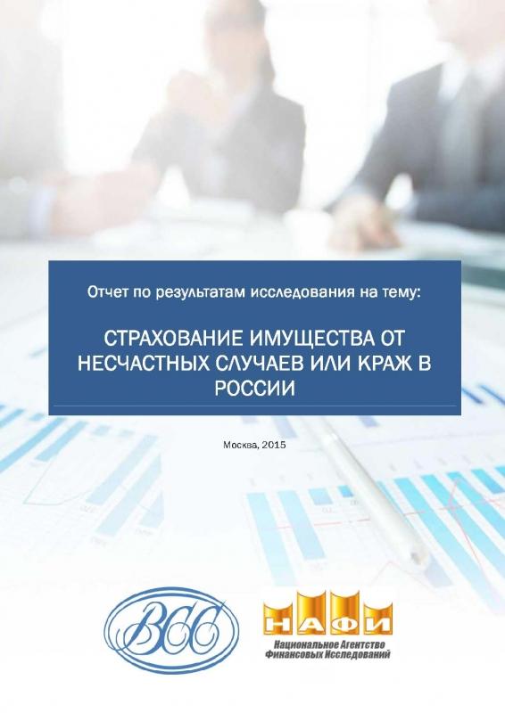 Страхование имущества в России