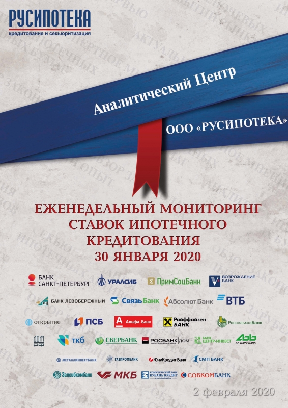 Обзор ставок банков Высшей ипотечной лиги на 30 января 2020 года