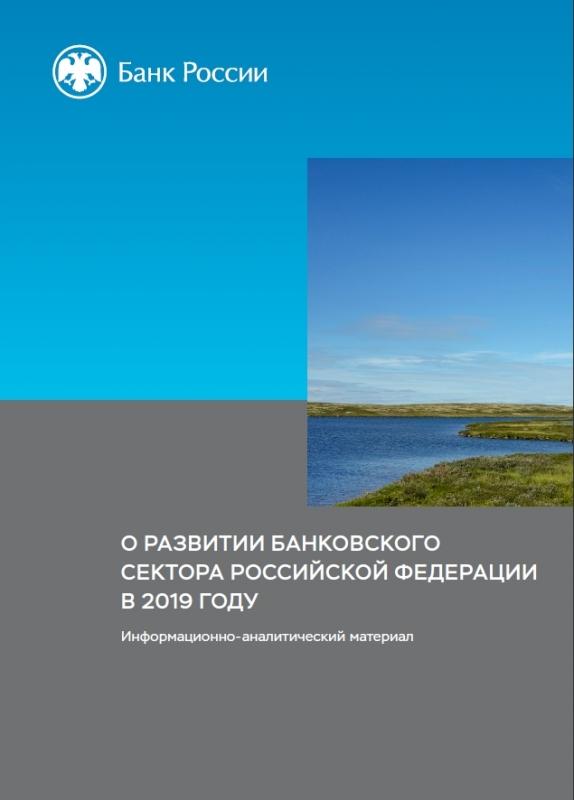 О развитии банковского сектора Российской Федерации в 2019 году