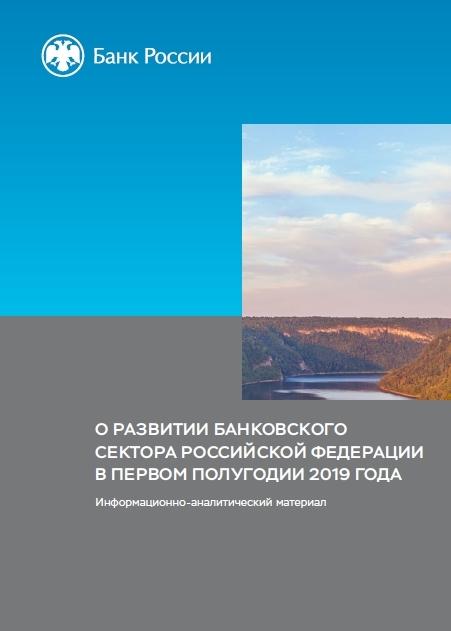 О развитии банковского сектора Российской Федерации в первом полугодии 2019 года