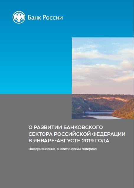 О развитии банковского сектора Российской Федерации в январе-августе 2019 года